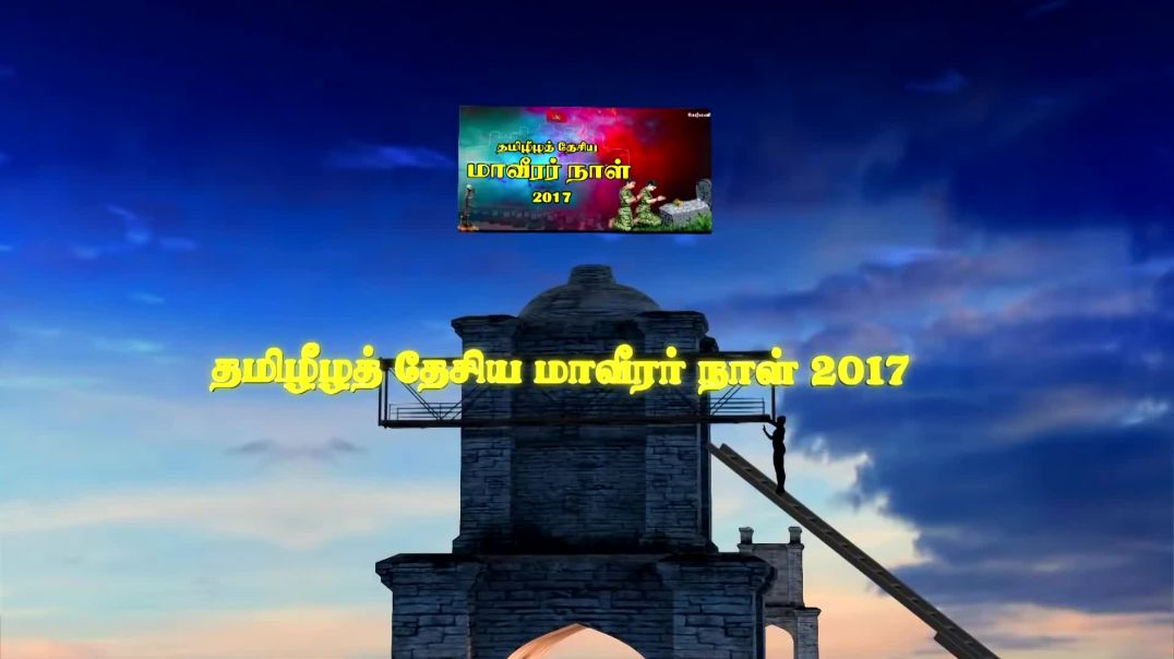 Maaveerar Naal Germany 27-11-2017  - Natiya Nadagam