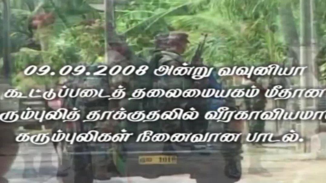 வவுனியா தாக்குதல் - Vavuniya Attack - Karumpuligal