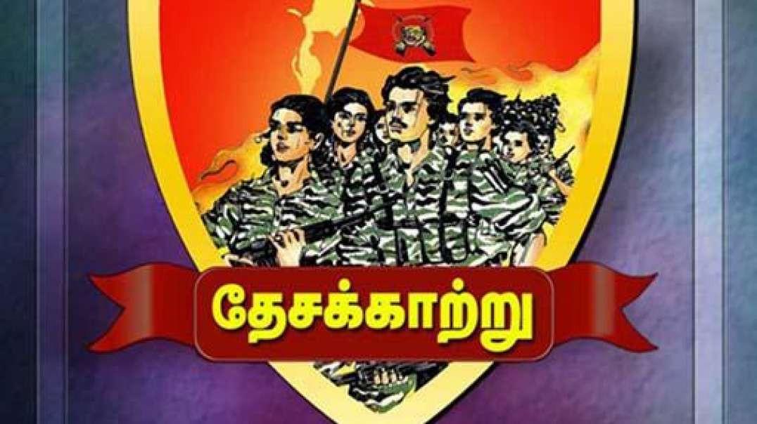 Thesakkatre Thesakkatre Thegam Thaluvammaa -  தேசக்காற்றே