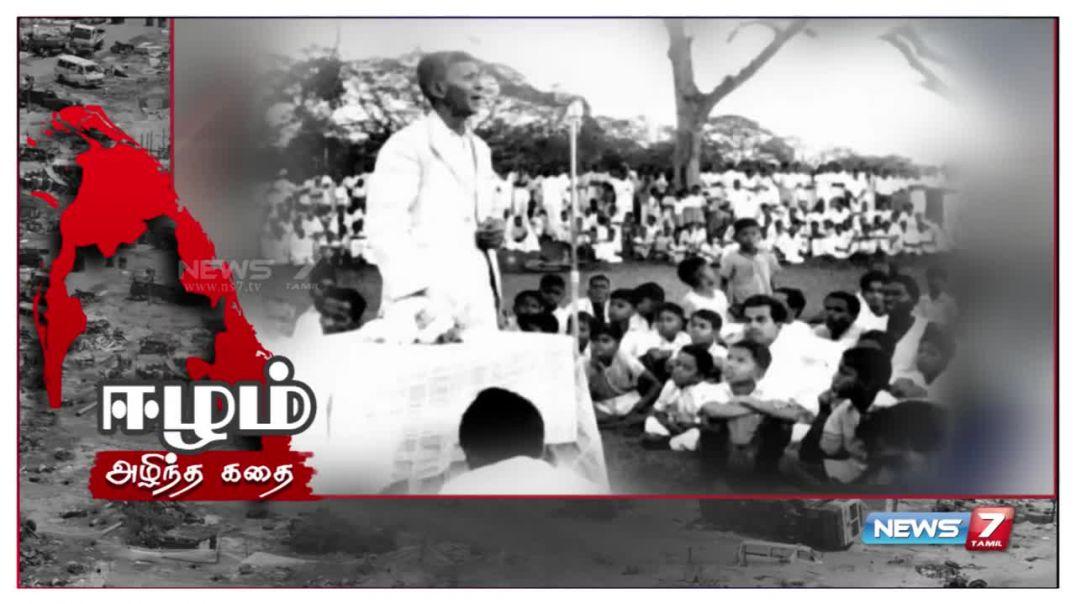 தமிழ் ஈழம் அழிந்த கதை _ History of the Tamil  Eelam _ News7 Tamil