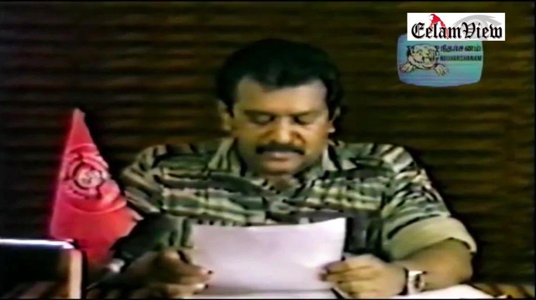 Leader V Prabakaran's Maaveerar day speech 1991