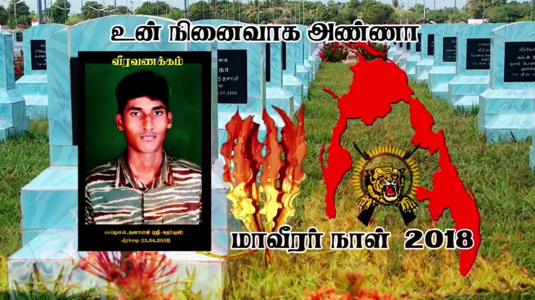 வீரவணக்கம் லெப்டினண்ட் குணாளன் (சிறிதரன் சுதர்சன்) - Veeravanakkam Lieutenant Kunalan