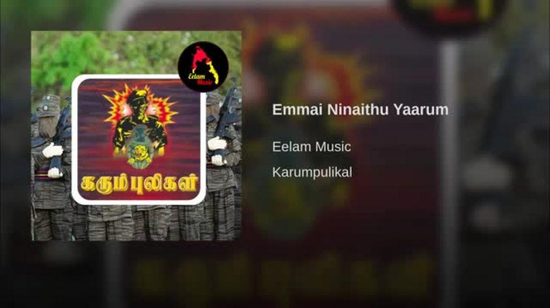 Emmai Ninaithu Yaarum