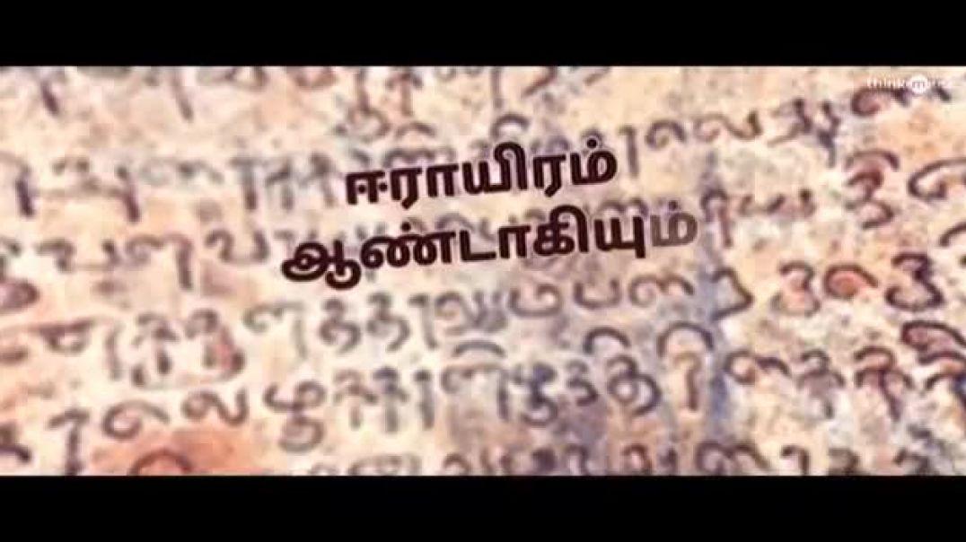 தமிழ் - Tamil