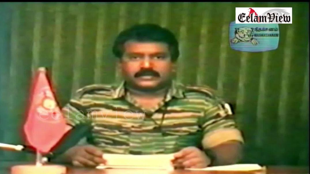 Leader V Prabakaran's Maaveerar day speech 1992