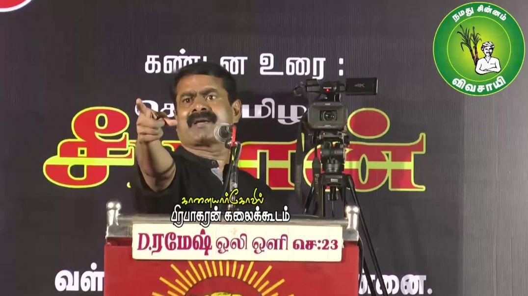 கொந்தளித்த சீமான்! | இலங்கை கொடூரம் ! தமிழகத்தில் சாதி மோதல் ! | Seeman Speech at Valluvarkottam