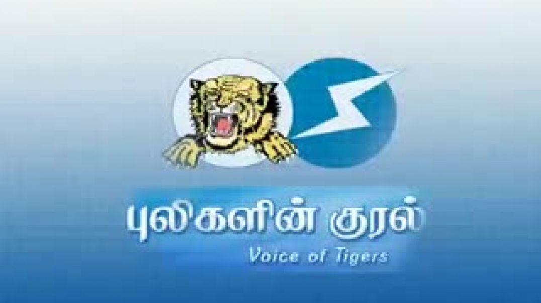 Voice Of Tigers Pulikalin Kural - 07 March 2009