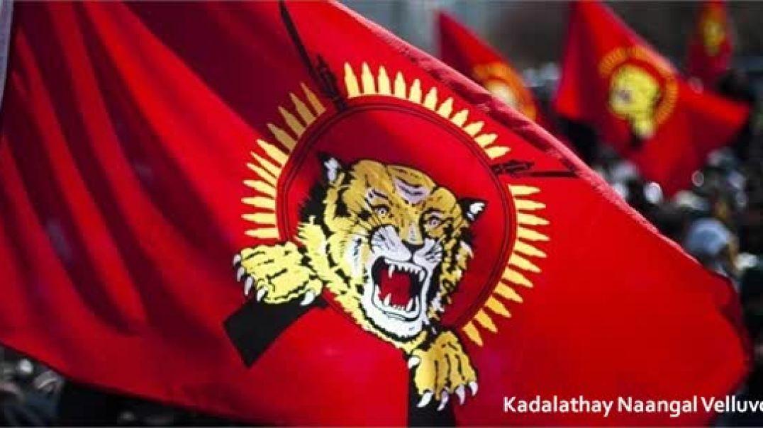 Kadal Athay Naangal Velluvom | Eelam
