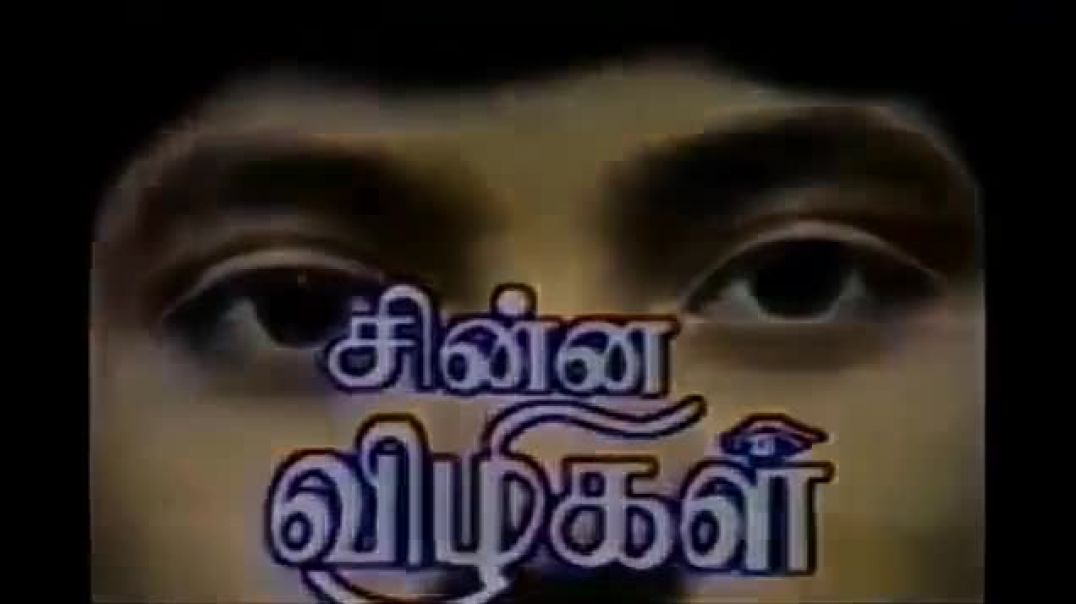 Chinna Vizhikal - சின்னவிழிகள்