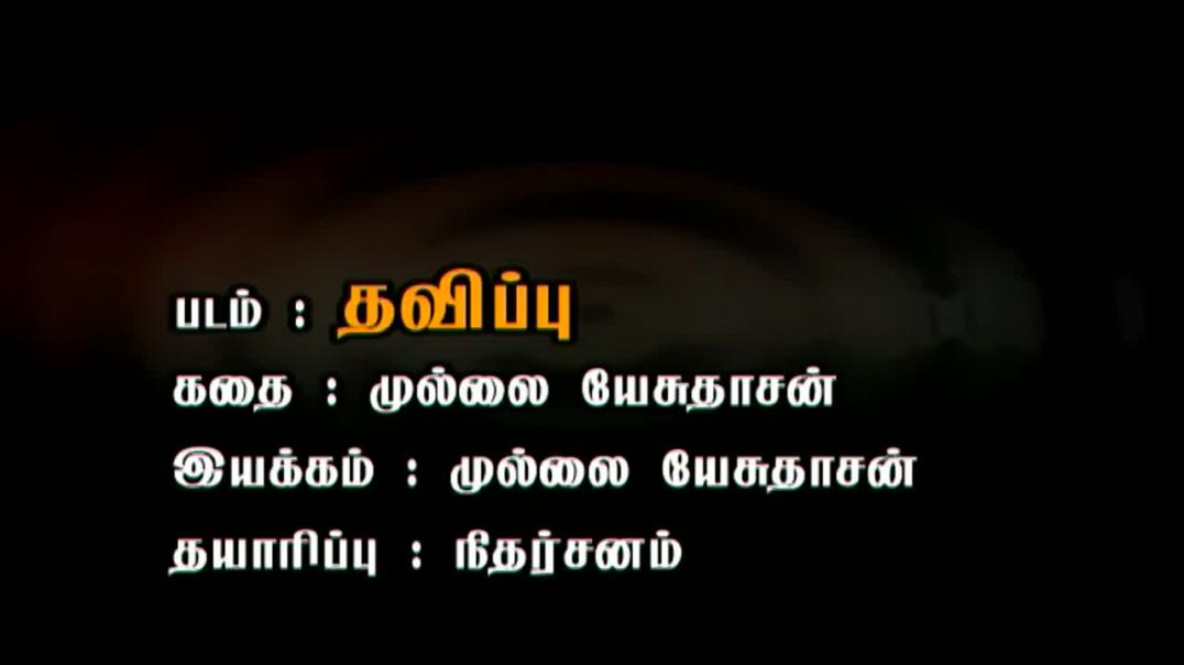 Thavippu - தவிப்பு