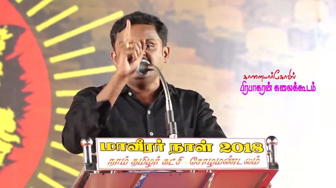பேராசிரியர் கல்யாணசுந்தரம் கலக்கலுரை | மாவீரர்நாள் 2018 | Kalyanasundaram Speech at Tanjavur