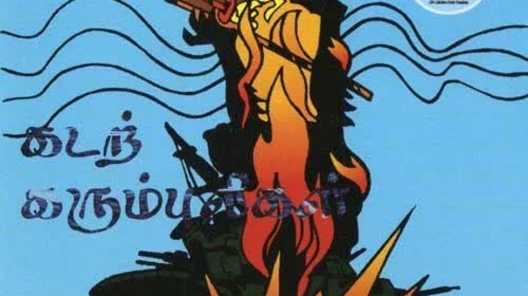 Kadal Karumpulikal - Volume 01
