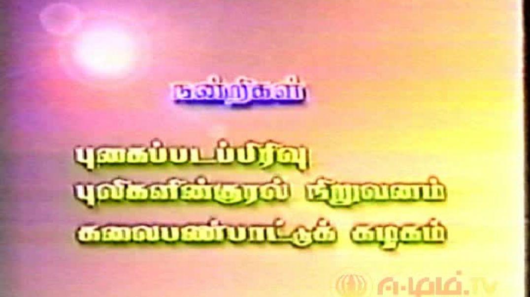 Eelam, Tamil, Thalaivar  History - (Oliveechu 2001)