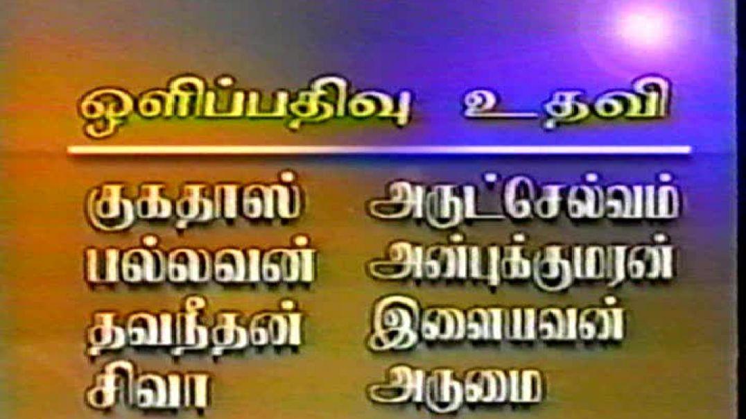 அழகான அந்த பனை - Azhagana Antha Panai