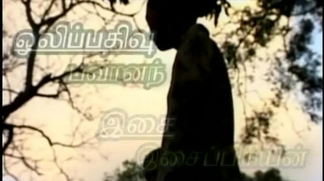 செந்தமிழ் துளியிலே - Senthamizh Thuliyile