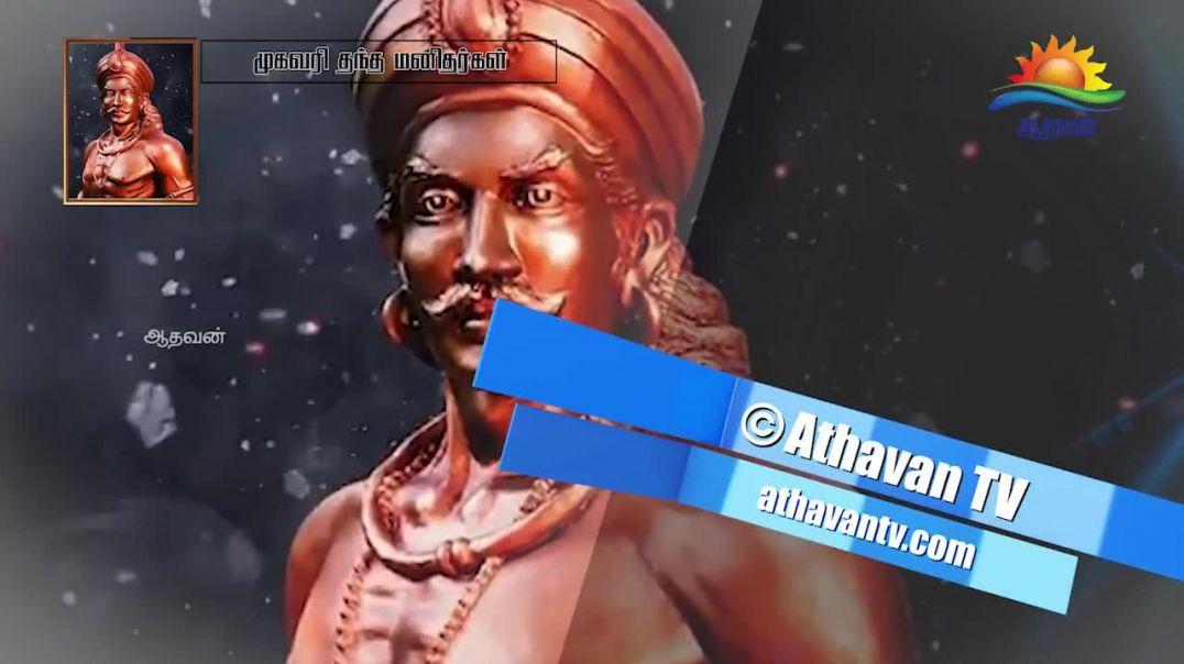 Maveeran Pandara Vanniyan (மாவீரன் பண்டார வன்னியன்)