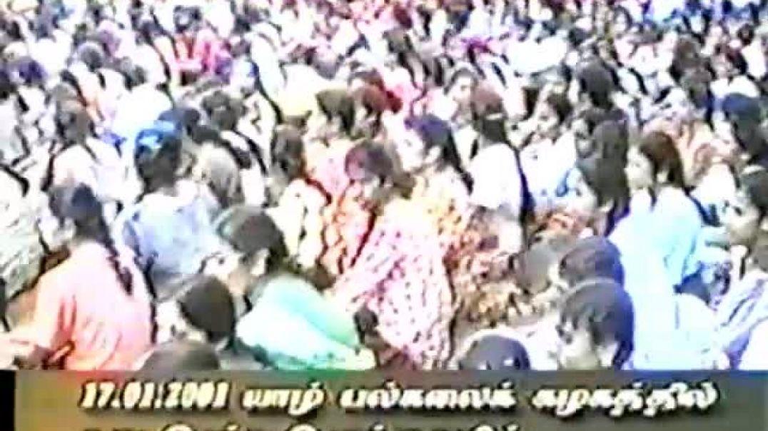 Pongu Thamizh 2001 - பொங்கு தமிழ் 2001