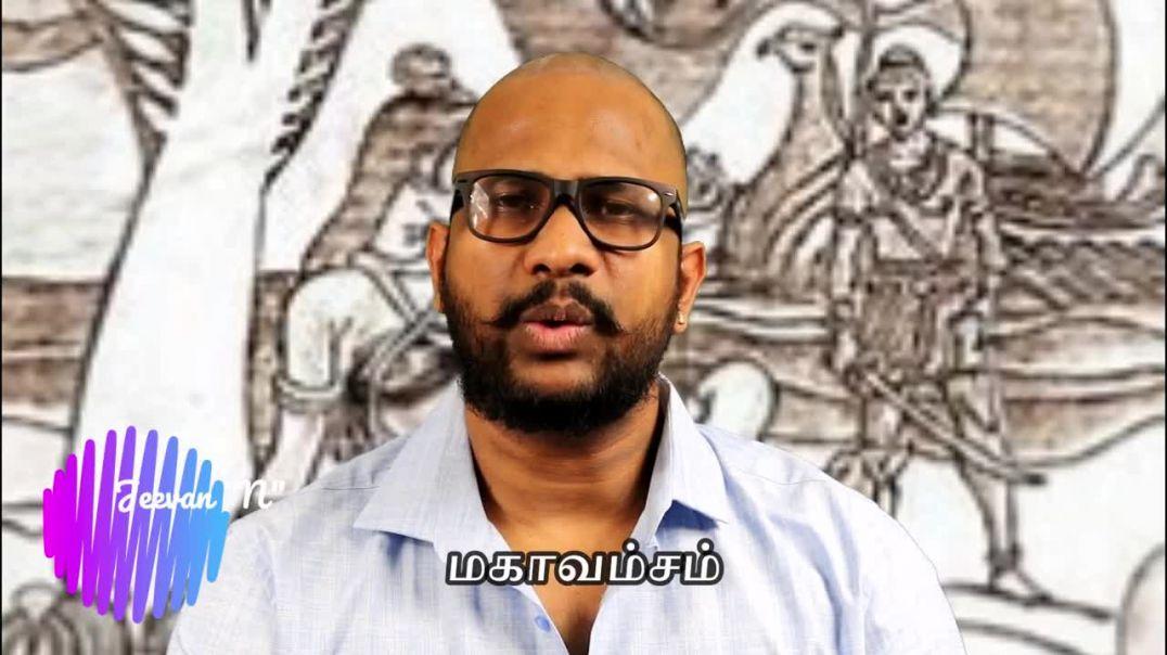 இலங்கைக்கு சிங்களவர்கள் எங்கிருந்து வந்தார்கள் பகுதி 2 | Sinhalese History of Sri Lanka