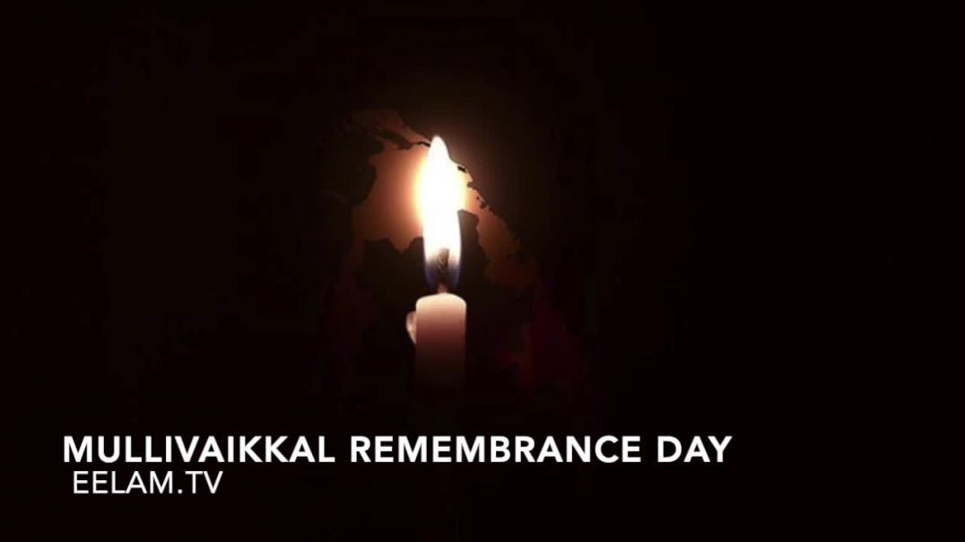 முள்ளிவாய்க்கால் நினைவு தினம் - Mullivaikkal Remembrance Day