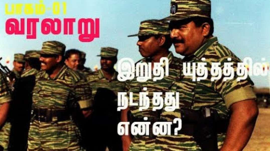 இறுதி யுத்தத்தில் நடந்தது என்ன - 01