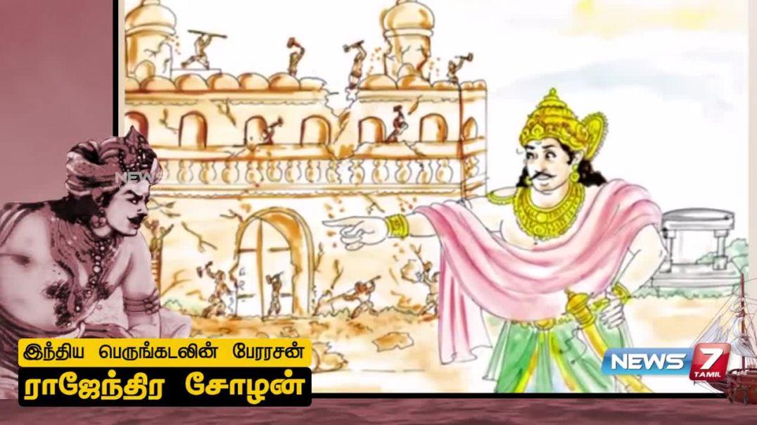இந்தியபெருங்கடலின் பேரரசன் ராசேந்திர சோழன் - King of the Indian Ocean Rajendra Cholan