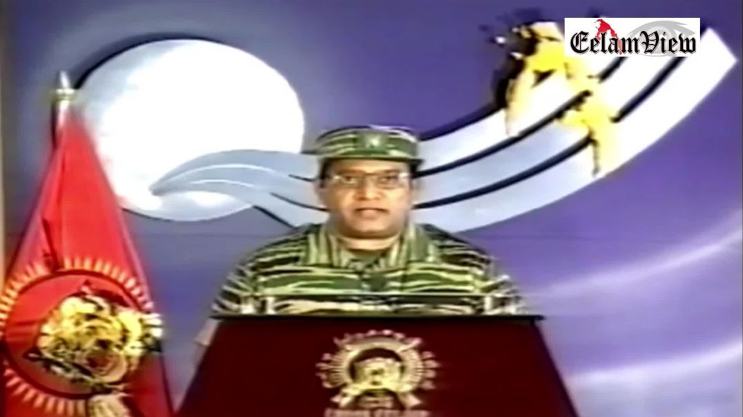 தமிழீழ தேசியத் தலைவரின் மாவீரர் நாள் உரை  1999