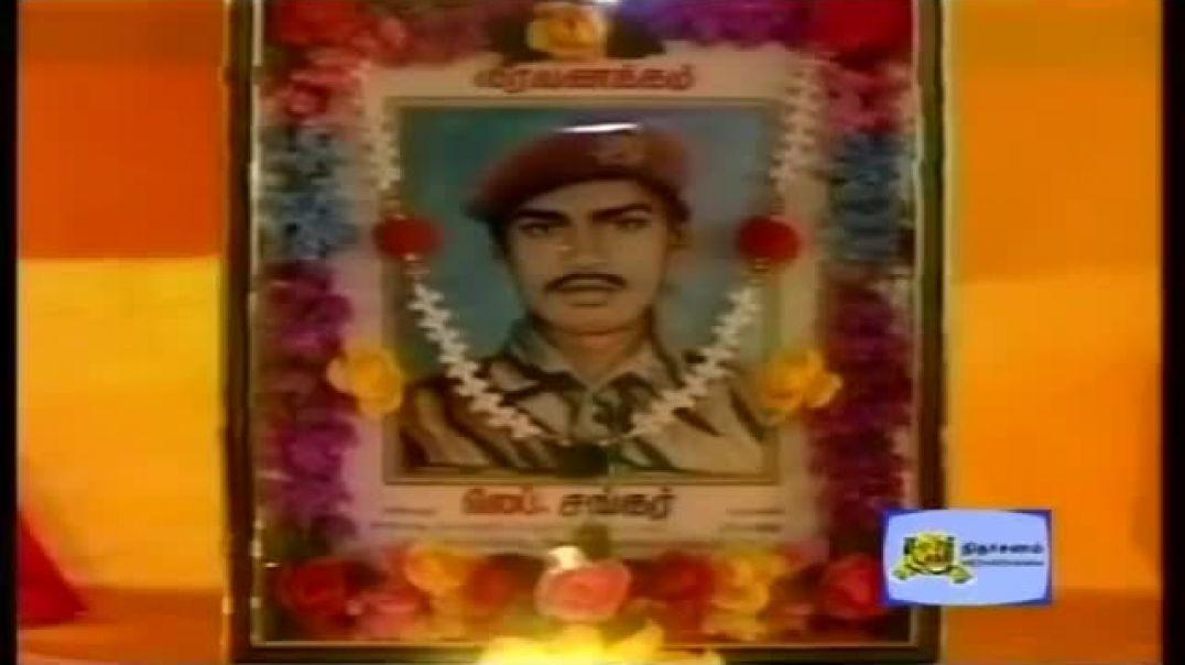 First Martyr Lt. Shankar - முதல் மாவீரன் லெப். சங்கர்