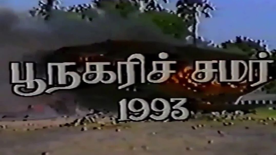 பூநகரி தவளைப் பாய்ச்சல் நடவடிக்கை - 1993