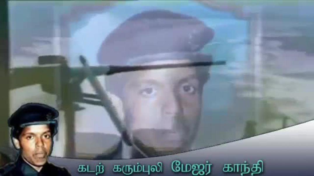 கடற்கரும்புலி மேஜர் காந்தி வரலாறு - Major Kaanthi History
