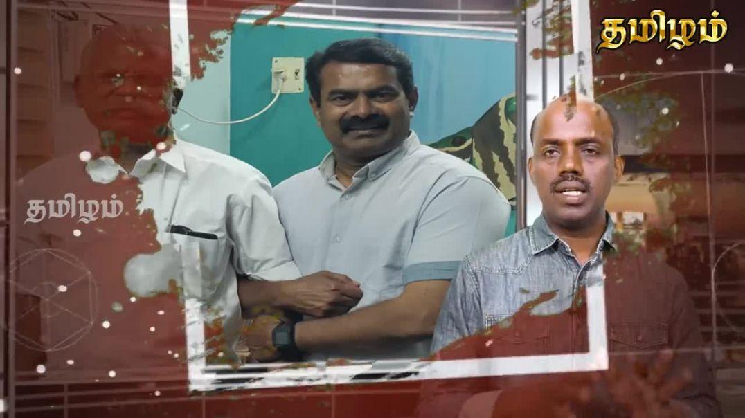சீமான் வேண்டுகோள் - முன்பதிவு திட்டத்தில் இணையுங்கள் | இது தமிழ்த்தேசியர்களின் ஆவணம் | Tamizham