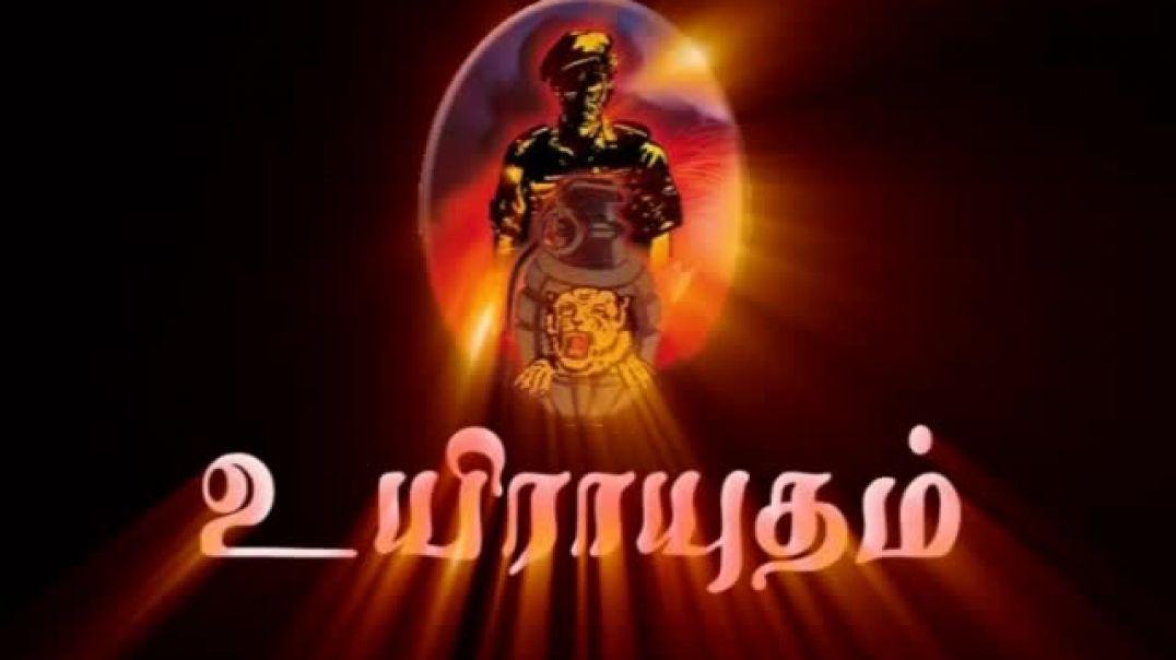 உயிராயுதம் - Uyirayutham