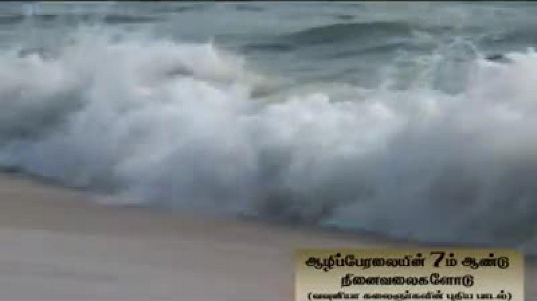 உன்னை நம்பி வாழ்ந்திருந்தோம் - unnai nampi vaaznthirunthoom | tsunami song