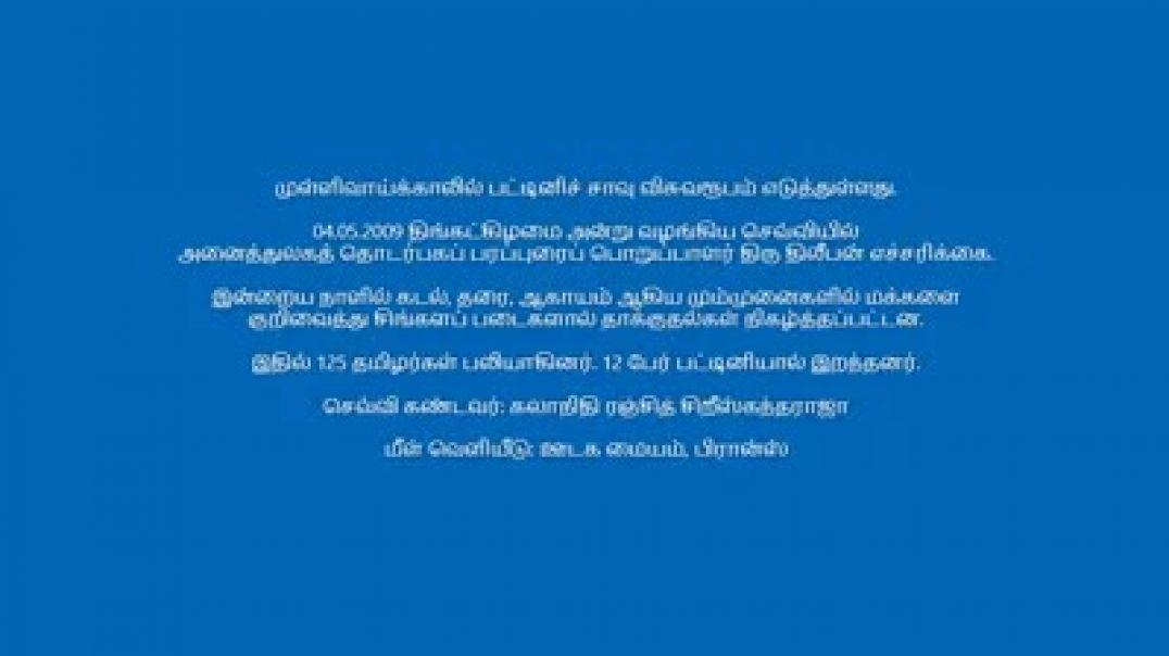 4-6-2009 திலீபன் அவர்களுடனான செவ்வி | Tamil Genocide | இனப்படுகொலை | Tamil massacre