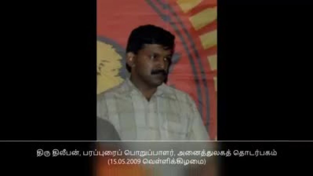 15-5-2009 திலீபன் அவர்களுடனான செவ்வி | இனப்படுகொலை | tamil genocide