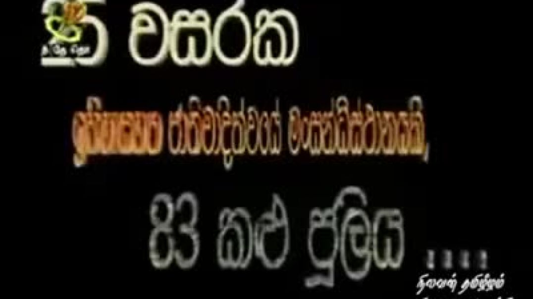 Black July Singhala Version | கறுப்பு ஜூலை | කළු ජූලි | Tamils massacre