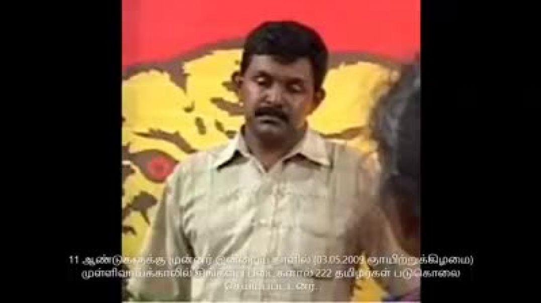 3-5-2009 திலீபன் அவர்களுடனான செவ்வி | இனப்படுகொலை | tamil genocide| tamil massacre