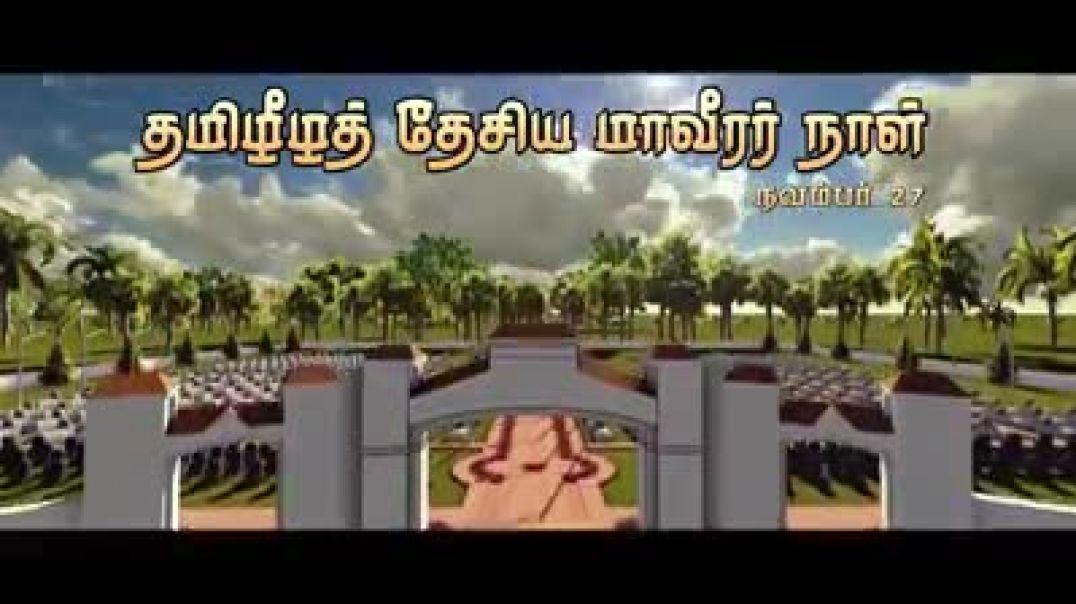 தமிழீழ தேசிய மாவீரர் நாள்