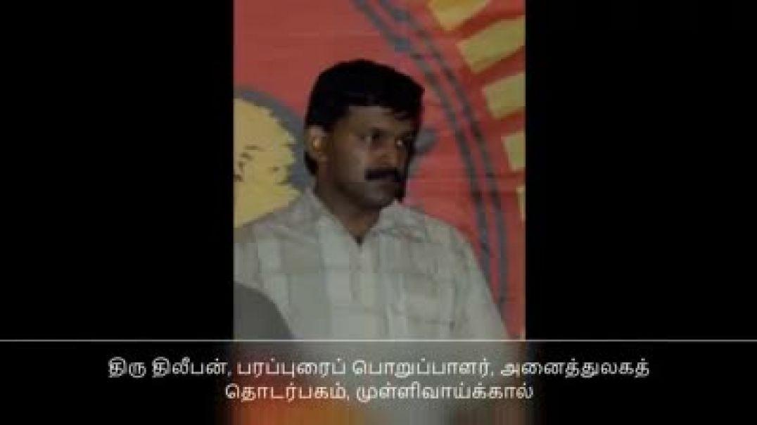 9-5-2009 திலீபன் அவர்களுடனான செவ்வி | இனப்படுகொலை | tamil genocide | tamil massacre
