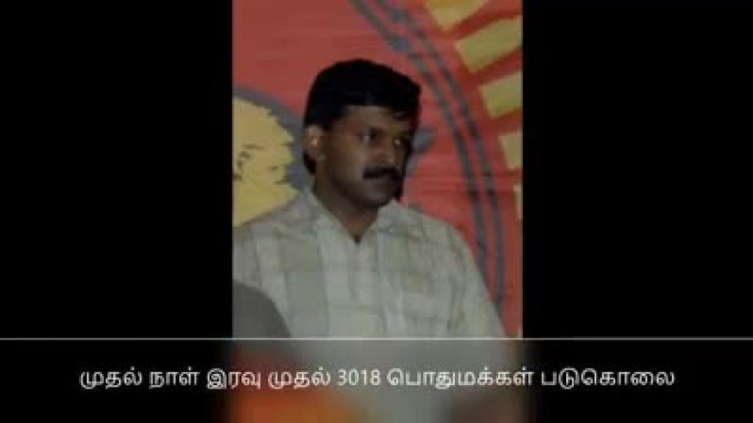 10-5-2009 திலீபன் அவர்களுடனான செவ்வி | இனப்படுகொலை | tamil genocide | tamil massacre